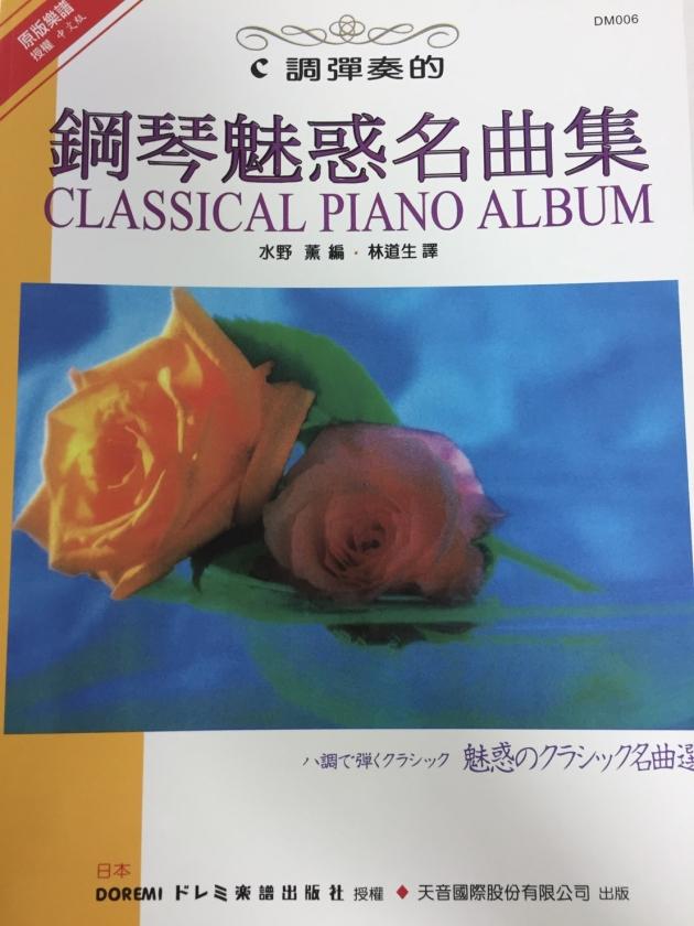 DM006《日本DOREMI》C調彈奏的鋼琴魅惑名曲集 1