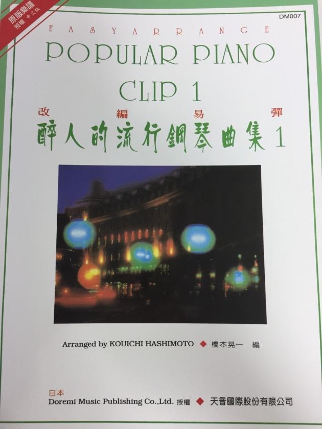 DM007《日本DOREMI》醉人的流行鋼琴曲集-1 1