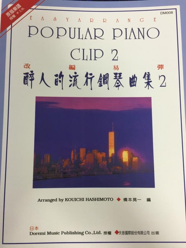 DM008《日本DOREMI》醉人的流行鋼琴曲集-2 1