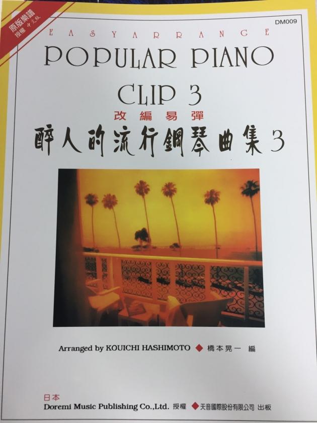 DM009《日本DOREMI》醉人的流行鋼琴曲集-3 1
