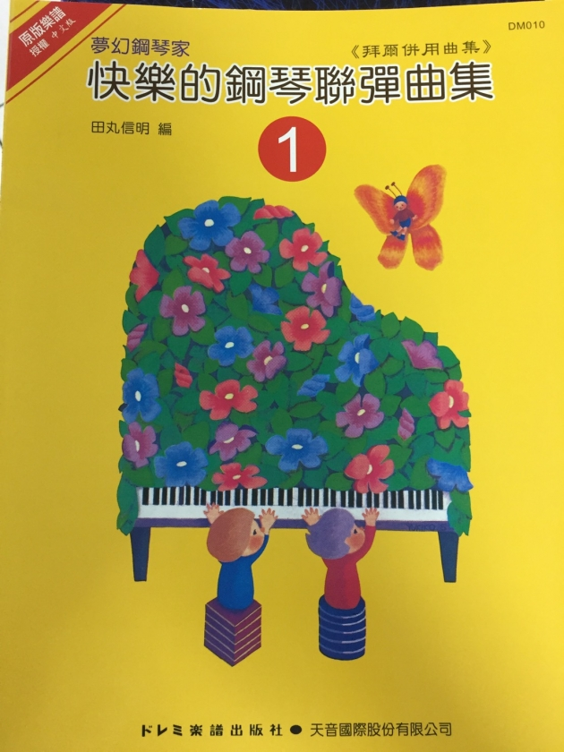 DM010《日本DOREMI》快樂的鋼琴聯彈曲集-1 1