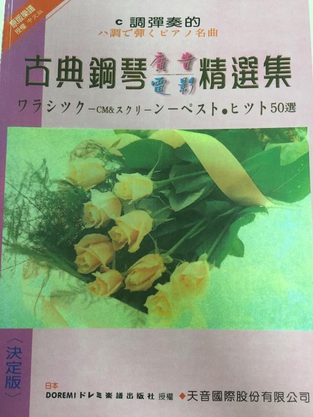 DM016《日本DOREMI》C調彈奏古典鋼琴廣告電影精選 1