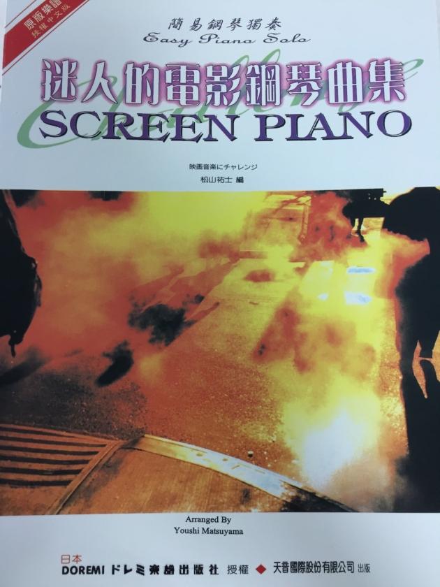 DM017《日本DOREMI》迷人的電影鋼琴名曲集 1