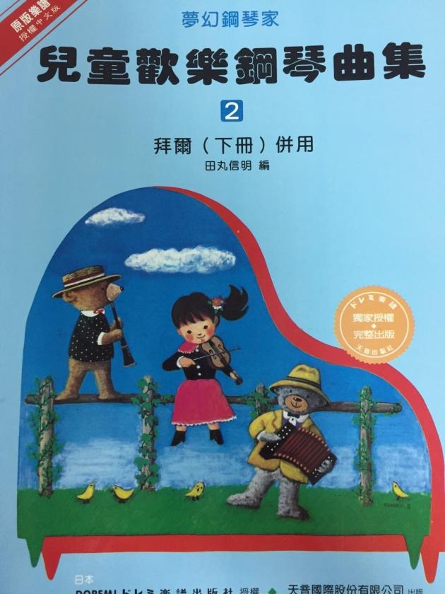 DM022《日本DOREMI》兒童歡樂鋼琴曲集(二) 1
