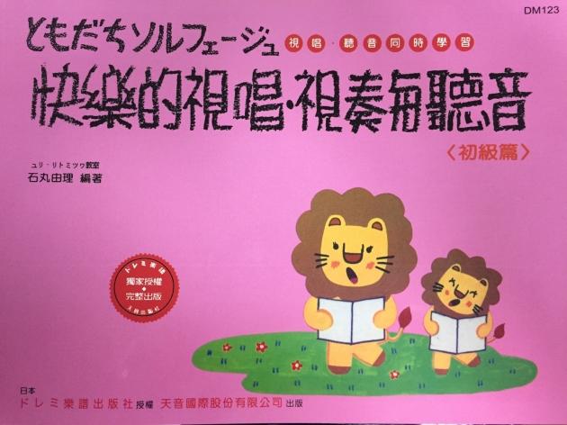 DM123《日本DOREMI》快樂的視唱視奏與聽音-初級 1