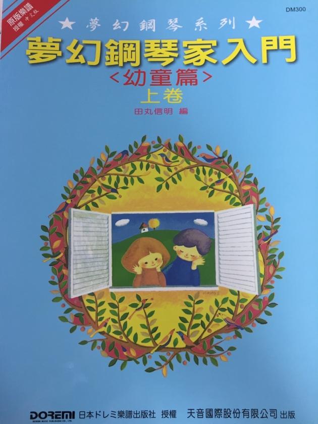 DM300《日本DOREMI》(幼童篇) 夢幻鋼琴家入門 (上) 1