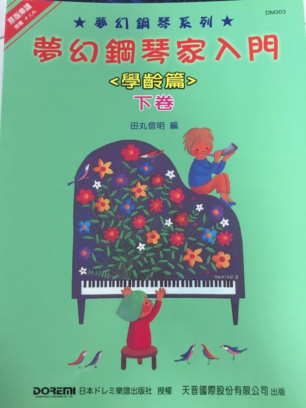 DM303《日本DOREMI》(學齡篇) 夢幻鋼琴家入門 (下) 1