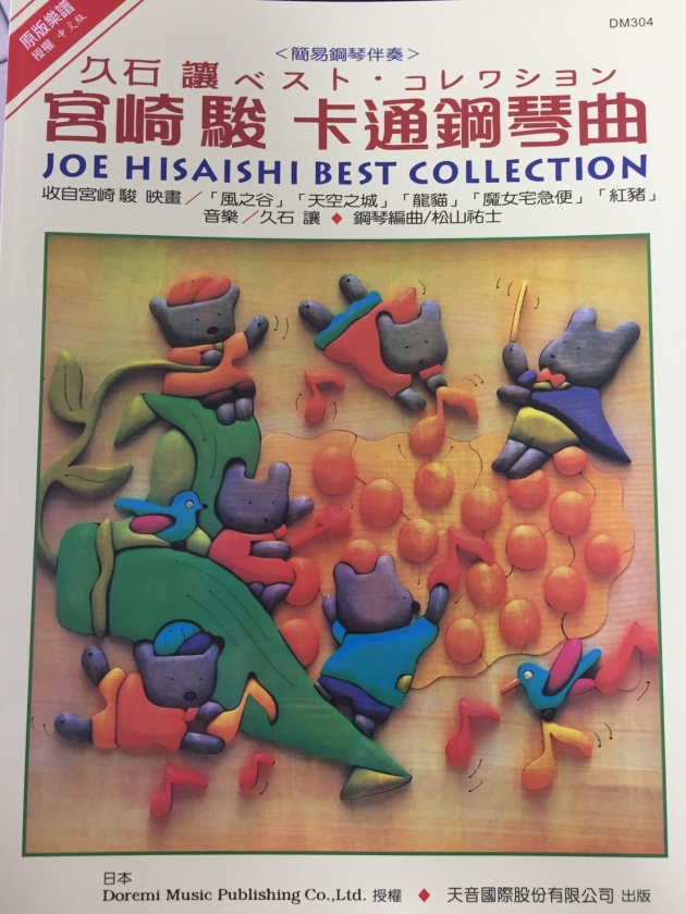 DM304《日本DOREMI》宮崎駿最佳卡通鋼琴曲集 1