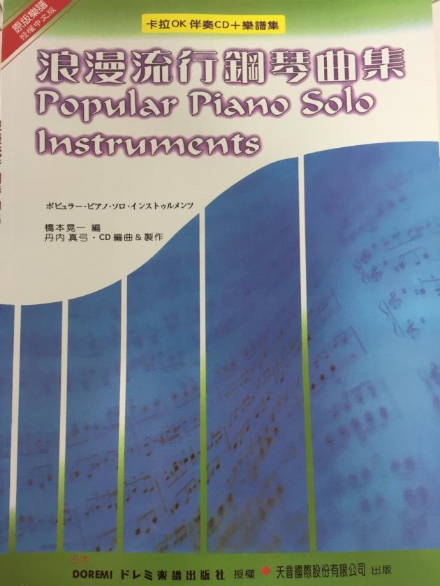 DM321《日本DOREMI》CD+樂譜 浪漫流行鋼琴曲集 1