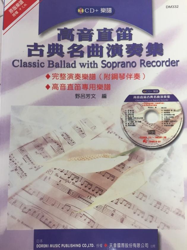DM332《日本DOREMI》CD+樂譜 高音直笛古典名曲演奏集 1
