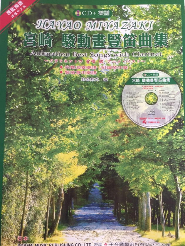 DM335《日本DOREMI》CD+樂譜 宮崎駿動畫豎笛曲集 1