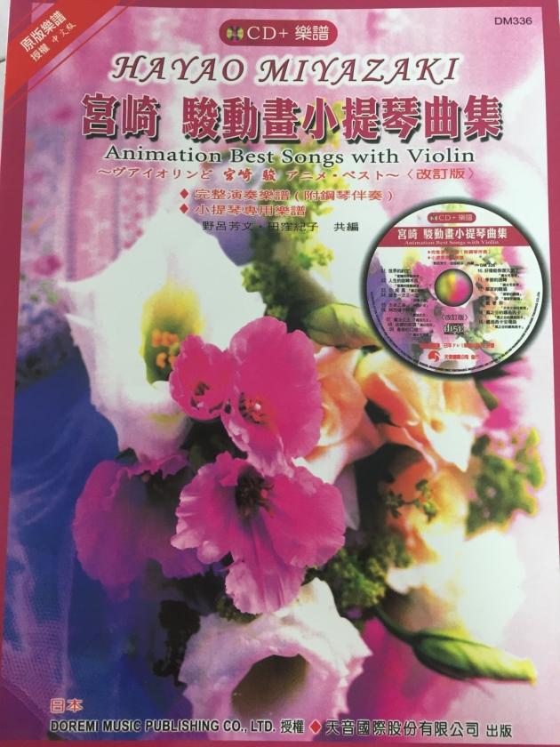 DM336《日本DOREMI》CD+樂譜 宮崎駿動畫小提琴曲集 1