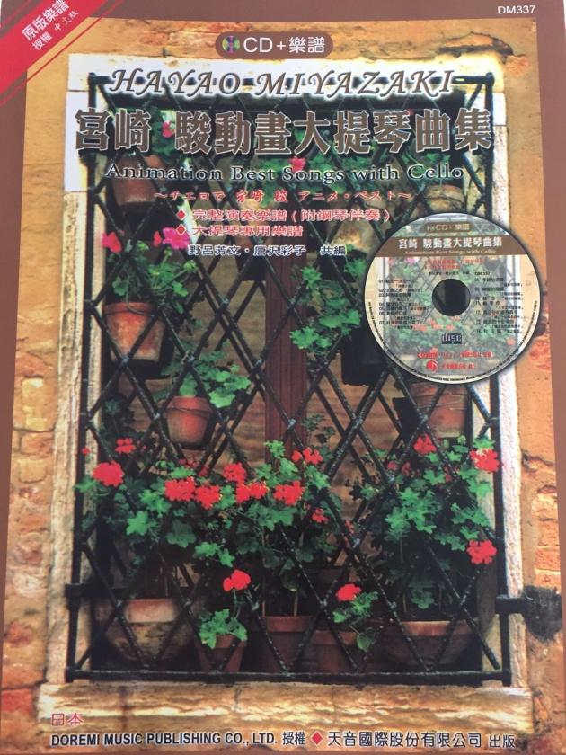 DM337《日本DOREMI》CD+樂譜 宮崎駿動畫大提琴曲集 1