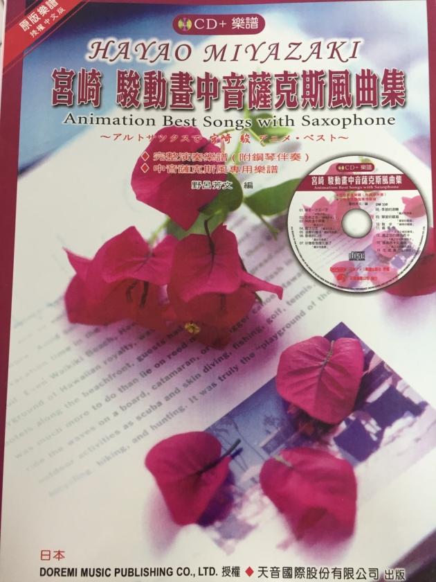 DM338《日本DOREMI》CD+樂譜 宮崎駿動畫中音薩克斯風曲集 1