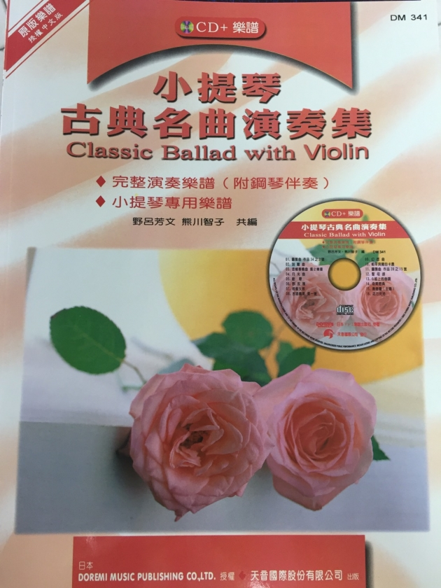 DM341《日本DOREMI》CD+樂譜 小提琴古典名曲演奏集 1