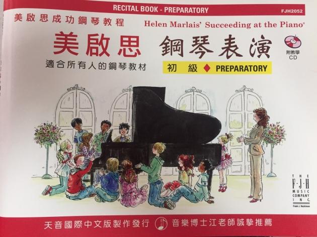 FJH2052 《美啟思》成功鋼琴表演-初級+CD 1
