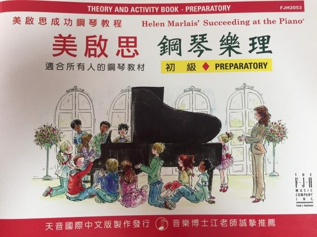 FJH2053 《美啟思》成功鋼琴樂理-初級 1