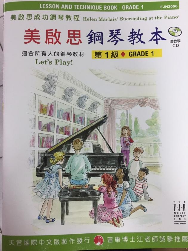 FJH2056 《美啟思》成功鋼琴教本-第1級+CD 1
