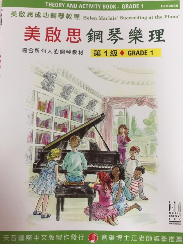 FJH2058 《美啟思》成功鋼琴樂理-第1級 1