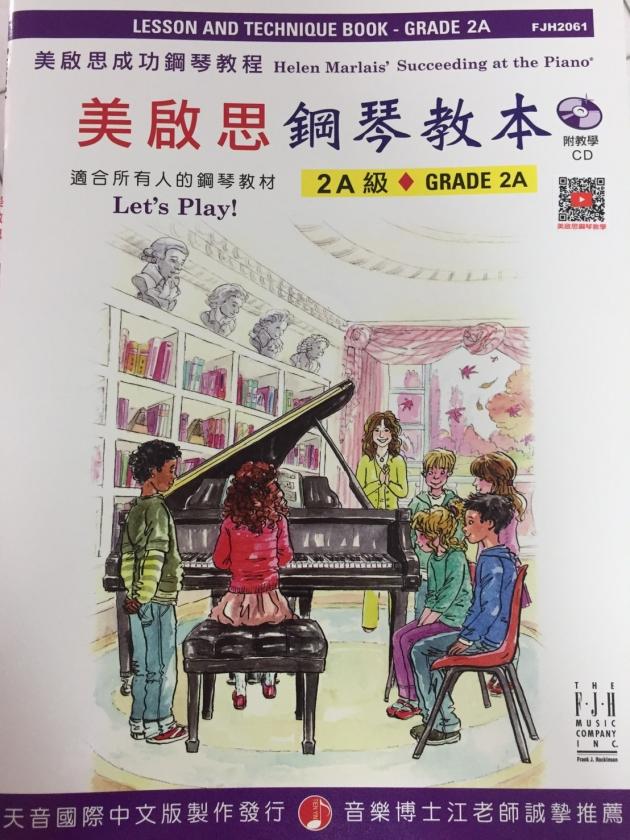 FJH2061 《美啟思》成功鋼琴教本-2A級+CD 1
