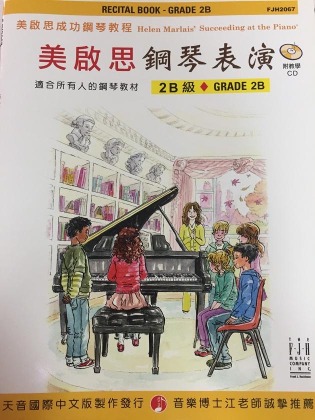 FJH2067 《美啟思》成功鋼琴表演-2B級+CD 1