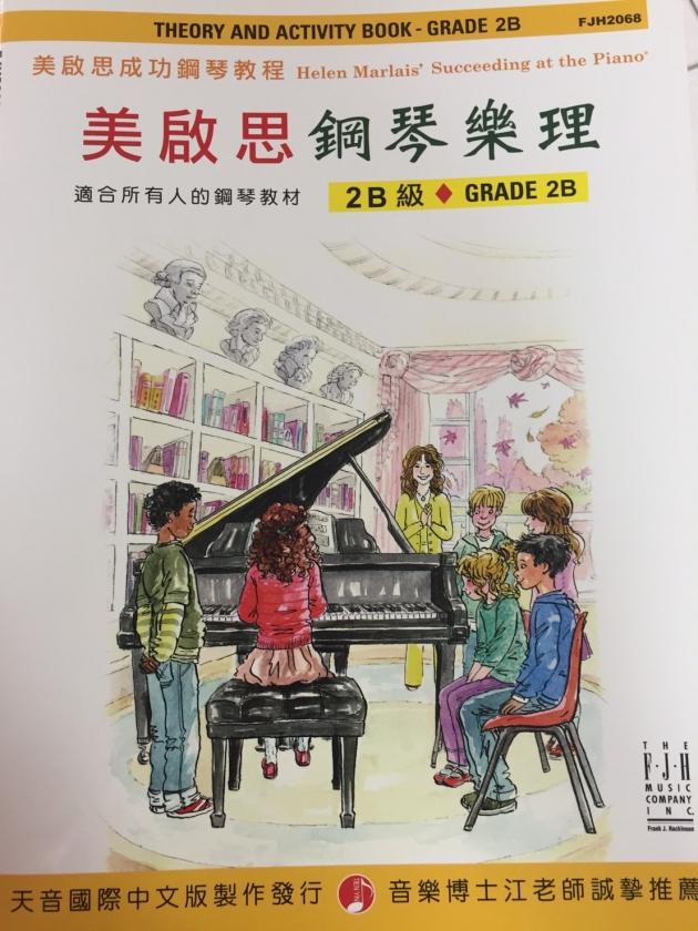 FJH2068 《美啟思》成功鋼琴樂理-2B級 1