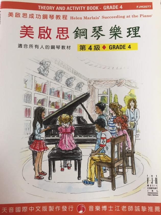 FJH2077 《美啟思》成功鋼琴樂理-第4級 1