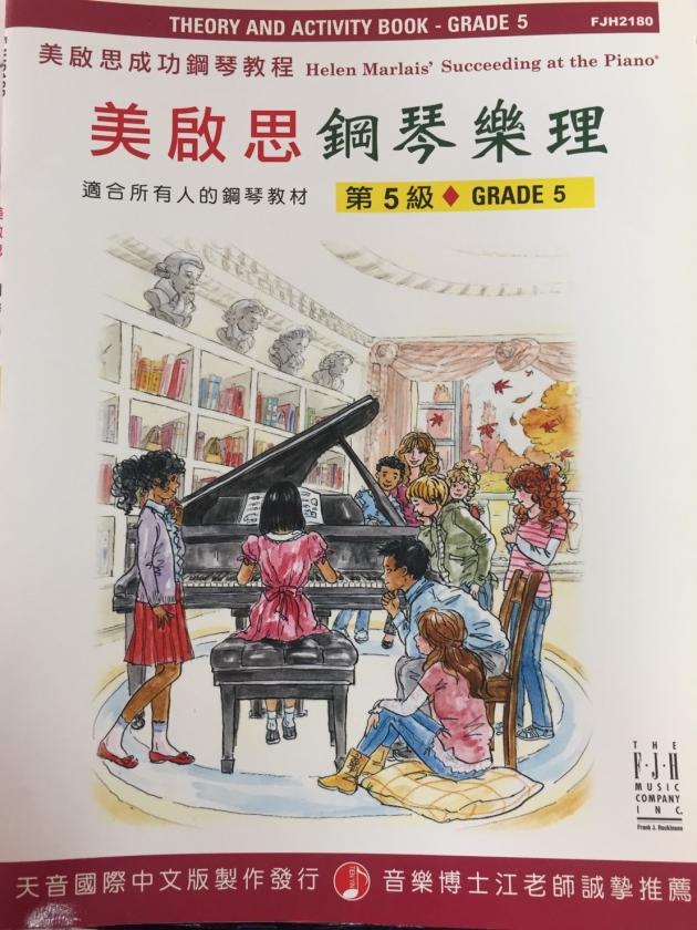 FJH2180 《美啟思》成功鋼琴樂理-第5級 1