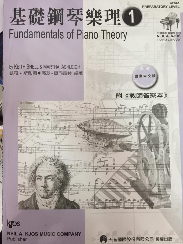 GP661《尼爾斯》基礎鋼琴樂理(附教師答案本)-第1級 1