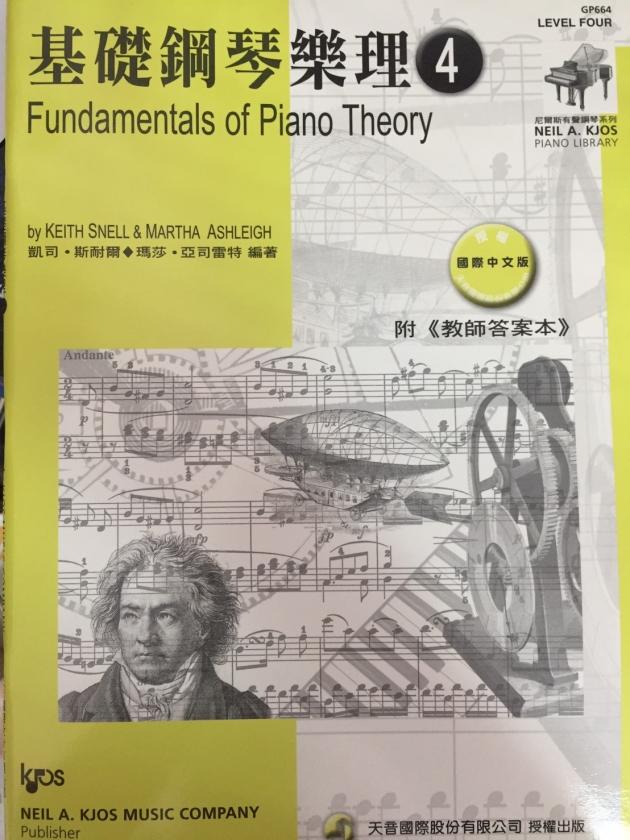 GP664《尼爾斯》基礎鋼琴樂理(附教師答案本)-第4級 1