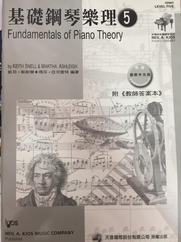 GP665《尼爾斯》基礎鋼琴樂理(附教師答案本)-第5級 1
