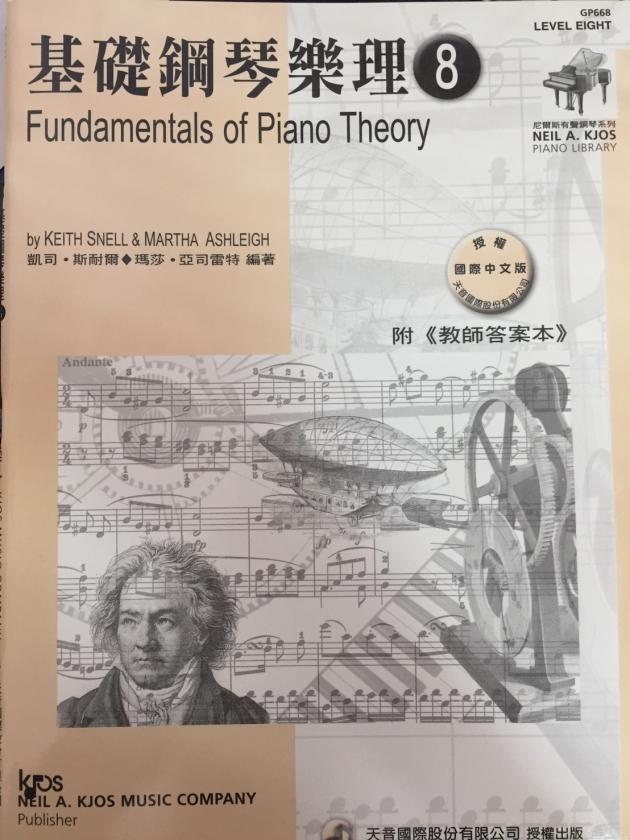 GP668 《尼爾斯》基礎鋼琴樂理(附教師答案本)-第8級 1