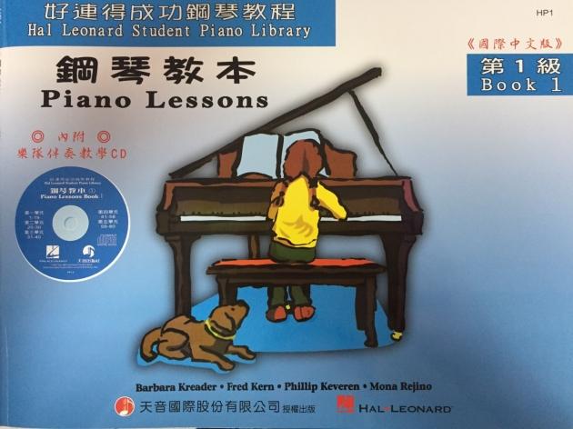 HP1《好連得》鋼琴教本(1)+教學CD 1