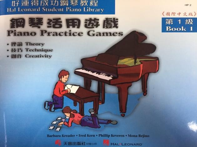 HP2《好連得》鋼琴活用遊戲(1) 1