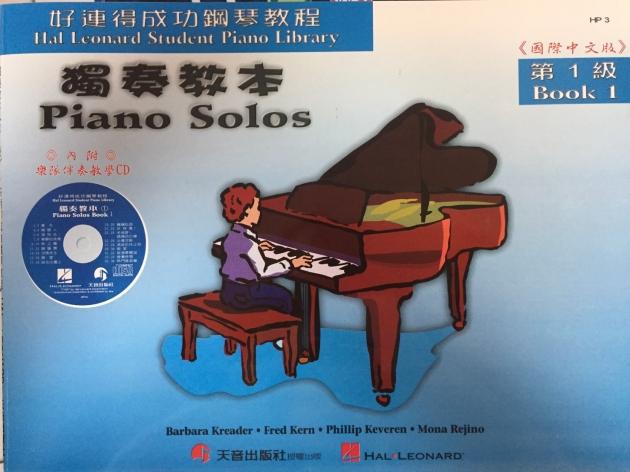 HP3《好連得》獨奏教本(1)+教學CD 1