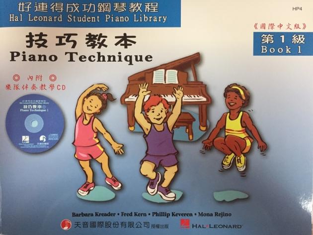HP4《好連得》技巧教本(1)+教學CD 1