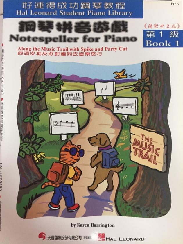 HP5《好連得》鋼琴拼音遊戲(1) 1