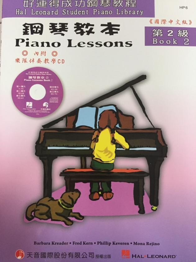 HP6《好連得》鋼琴教本(2)+教學CD 1