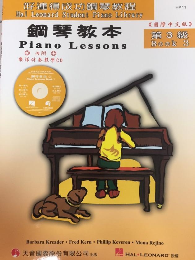 HP11《好連得》鋼琴教本(3)+教學CD 1