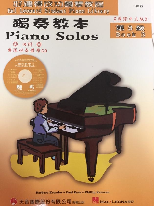 HP13《好連得》獨奏教本(3)+教學CD 1