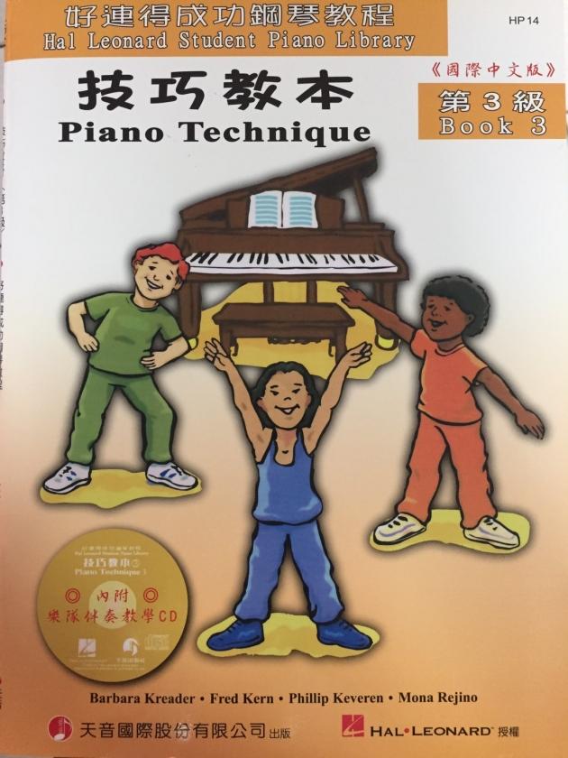 HP14《好連得》技巧教本(3)+教學CD 1