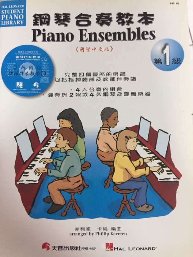 HP15《好連得》鋼琴合奏教本(1)+教學CD 1