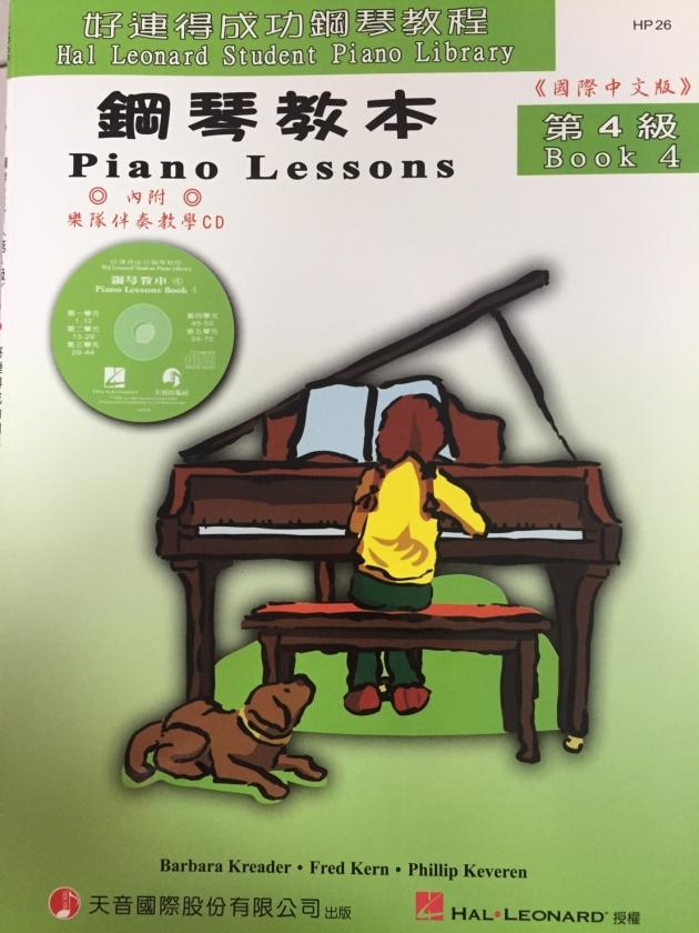 HP26《好連得》鋼琴教本(4)+教學CD 1