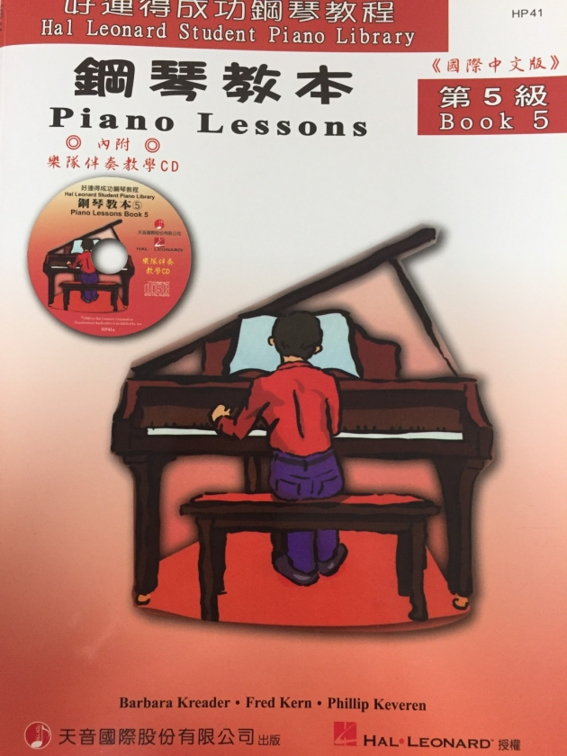 HP41《好連得》鋼琴教本(5)+教學CD 1