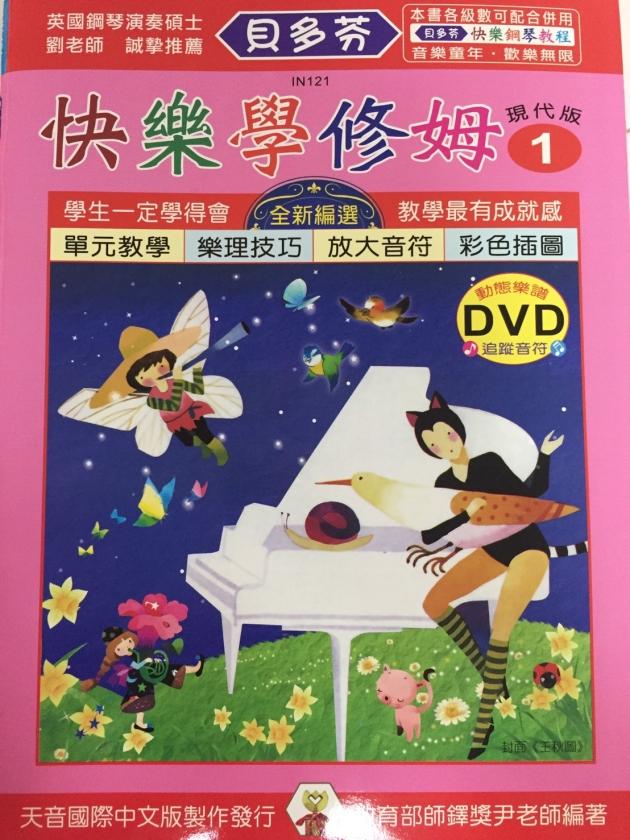 IN121 《貝多芬》快樂學修姆-1+動態樂譜DVD 1