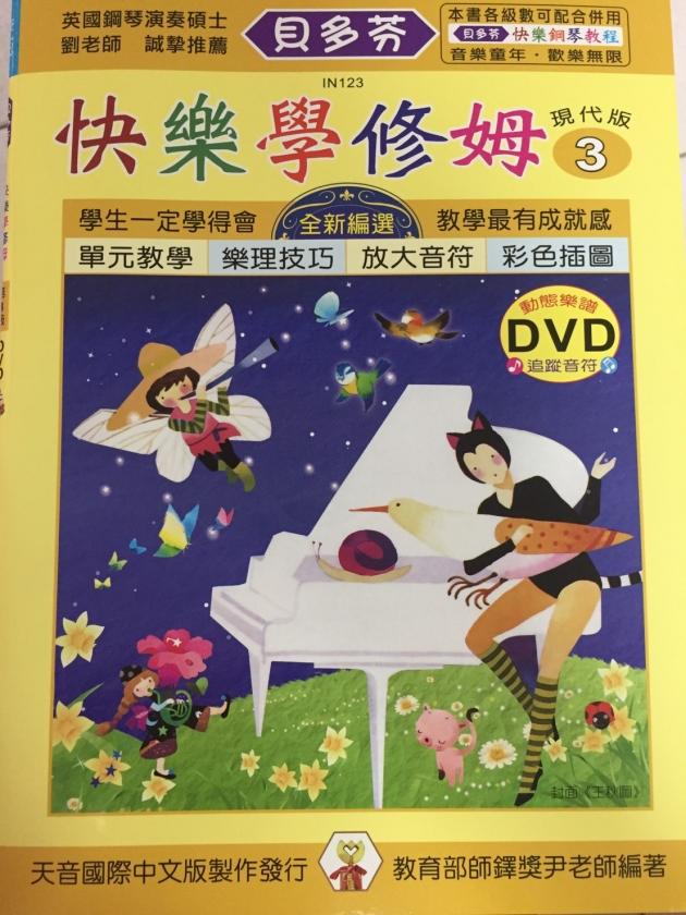 IN123 《貝多芬》快樂學修姆-3+動態樂譜DVD 1