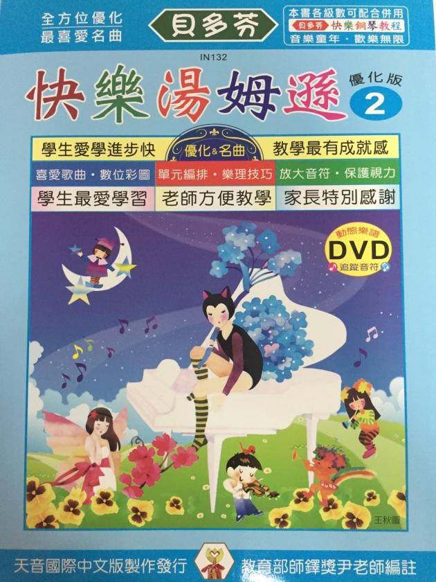 IN132 《貝多芬》快樂湯姆遜-2+動態樂譜DVD 1