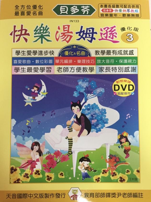 IN133 《貝多芬》快樂湯姆遜-3+動態樂譜DVD 1
