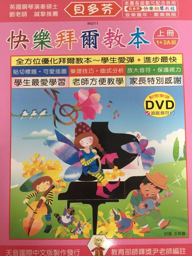 IN311 《貝多芬》快樂拜爾教本(上)+動態樂譜DVD 1