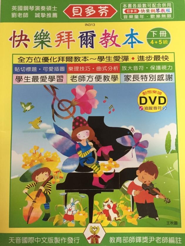 IN313 《貝多芬》快樂拜爾教本(下)+動態樂譜DVD 1